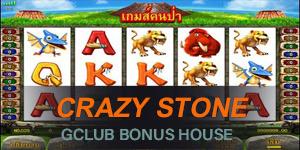 Crazy Stone เกมส์คนป่า Gclub Slot